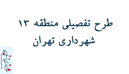 طرح تفصیلی منطقه ۱۳ شهرداری تهران