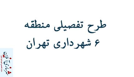 طرح تفصیلی منطقه ۶ شهرداری تهران