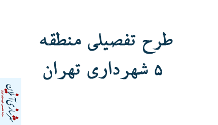 طرح تفصیلی منطقه ۵ شهرداری تهران