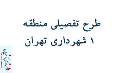 طرح تفصیلی منطقه ۱ شهرداری تهران