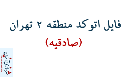 فایل اتوکد منطقه ۲ تهران (صادقیه)