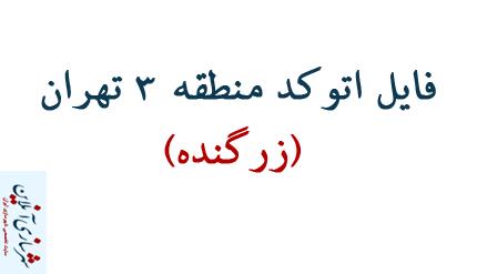 فایل اتوکد منطقه ۳ تهران (زرگنده)