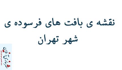 نقشه ی بافت های فرسوده ی شهر تهران