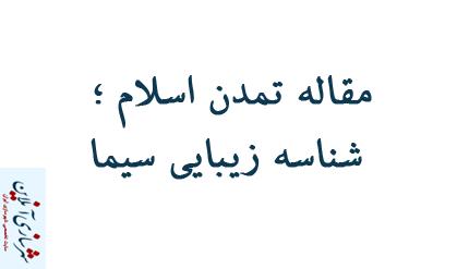 مقاله تمدن اسلام شناسه زیبایی سیما