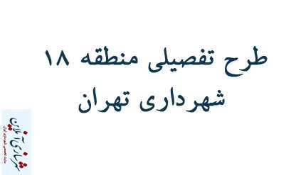 طرح تفصیلی منطقه ۱۸ شهرداری تهران