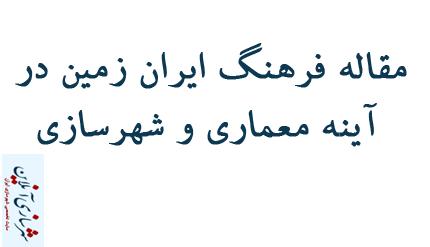 مقاله فرهنگ ایران زمین در آینه معماری و شهرسازی