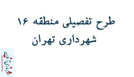 طرح تفصیلی منطقه ۱۶ شهرداری تهران