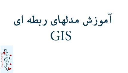 آموزش مدلهای ربطه ای GIS