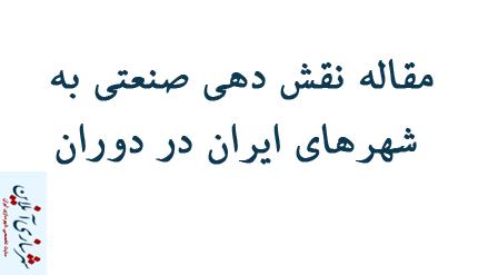 مقاله نقش دهی صنعتی به شهرهای ایران در دوران