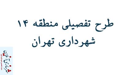 طرح تفصیلی منطقه ۱۴ شهرداری تهران