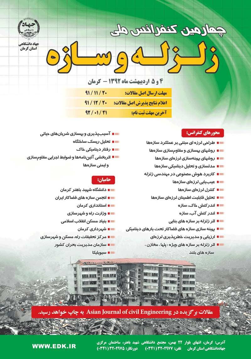 چهارمین کنفرانس ملی زلزله و سازه