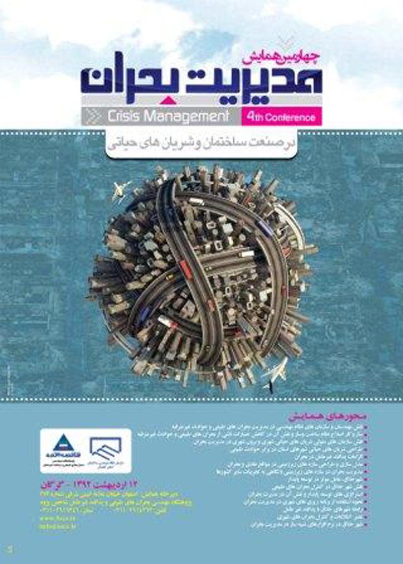 چهارمین همایش مدیریت بحران در صنعت ساختمان، سازههای زیرزمینی و شریانهای حیاتی