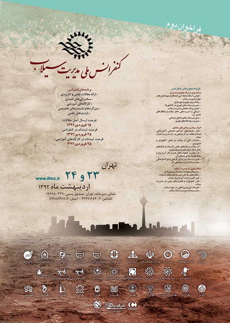 کنفرانس ملی مدیریت سیلاب
