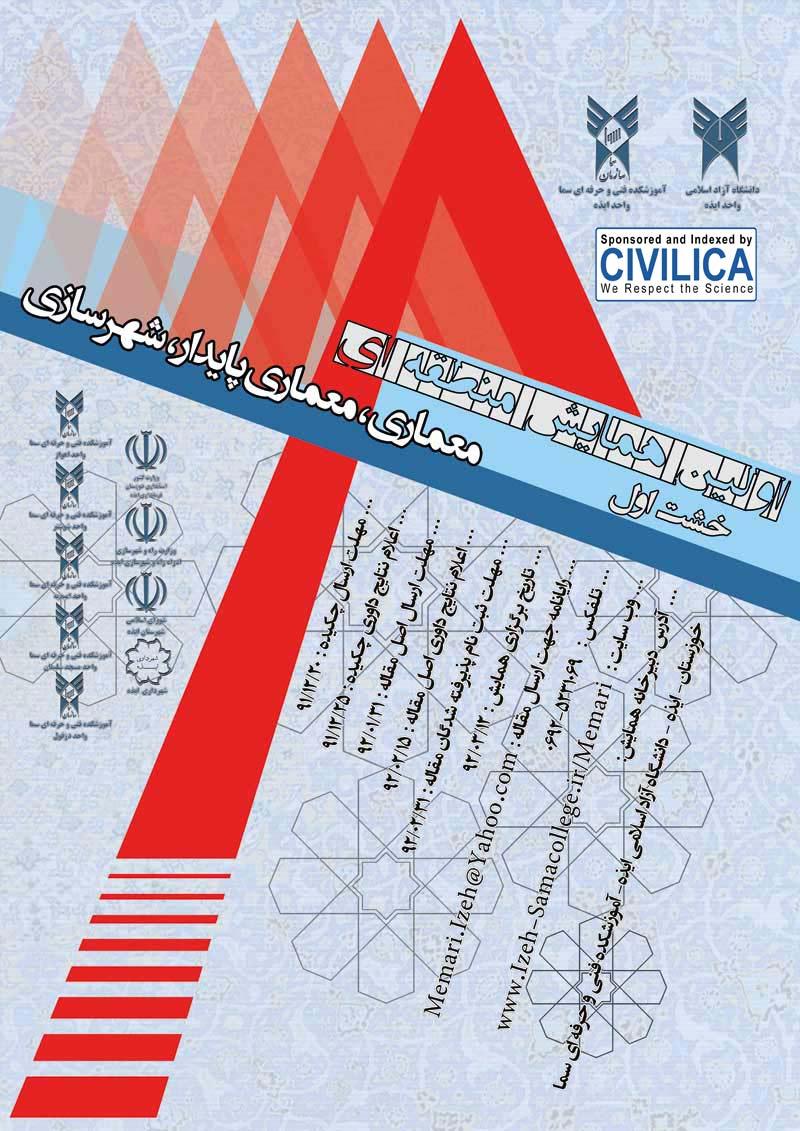 اولین همایش منطقه ای معماری پایدار و شهر سازی ایذه (خشت اول )