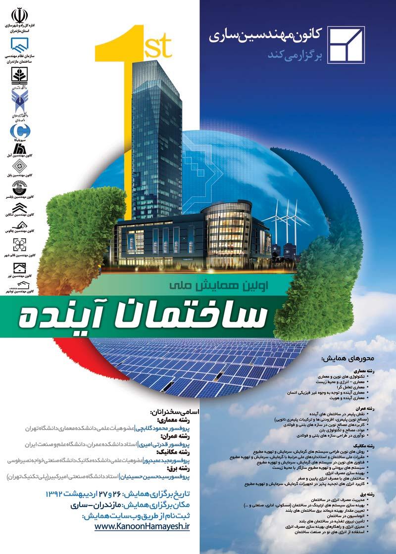 اولین همایش ملی ساختمان آینده