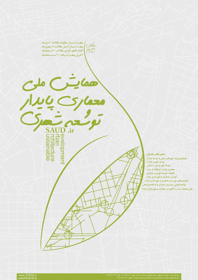 همایش ملی معماری پایدار و توسعه شهری