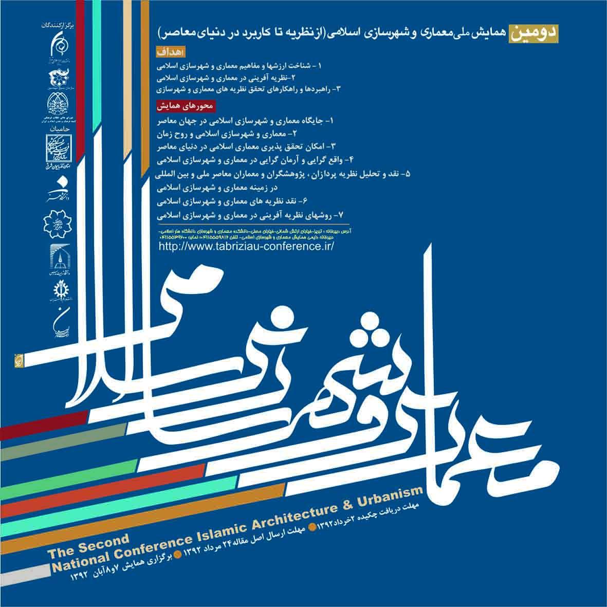 دومین همایش ملی معماری و شهرسازی اسلامی