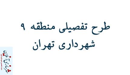طرح تفصیلی منطقه ۹ شهرداری تهران
