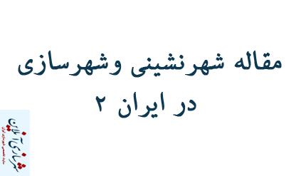مقاله شھرنشینی وشھرسازی در ایران ۲