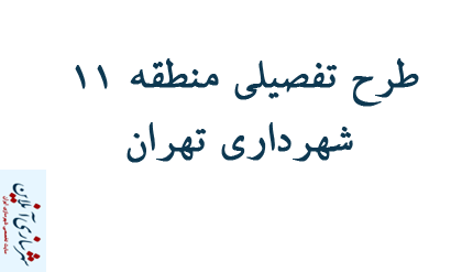 طرح تفصیلی منطقه ۱۱ شهرداری تهران