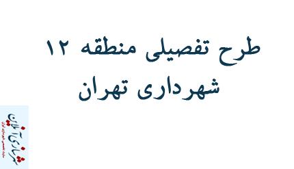 طرح تفصیلی منطقه ۱۲ شهرداری تهران