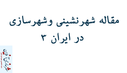 مقاله شهرنشینی وشهرسازی در ایران ۳
