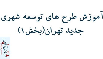 آموزش طرح های توسعه شهری جدید تهران(بخش۱)