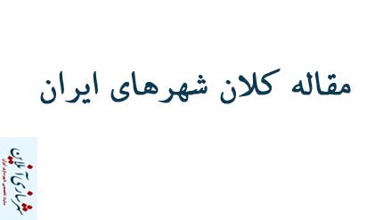 مقاله کلان شهرهای ایران
