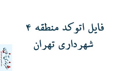 فایل اتوکد منطقه ۴ شهرداری تهران