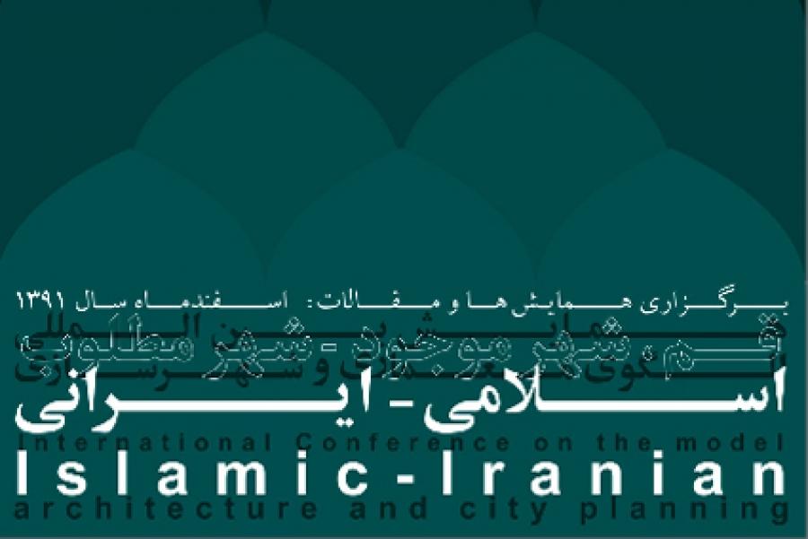 آثار برتر همایش معماری اسلامی ایرانی