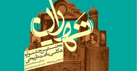 نخستین جشنواره عکاسی بافت تاریخی «ته ران» برگزار می شود