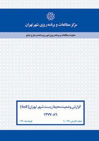 گزارش وضعیت محیط زیست شهر تهران(SoE)