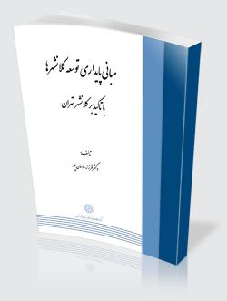 مبانی پایداری توسعه کلانشهرها با تاکید بر کلانشهر تهران