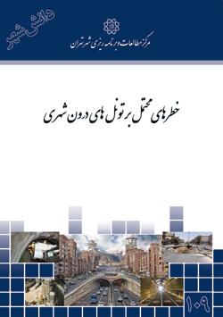 دانش شهر – شماره ۱۰۹ (خطرهای محتمل بر تونلهای درون شهری)