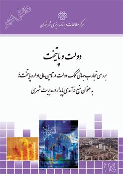 دانش شهر – شماره ۱۱۴(بررسی منبع درآمدی پایدار در مدیریت شهری)