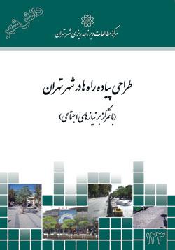 دانش شهر – شماره ۱۲۳(طراحی پیاده راهها در شهر تهران)
