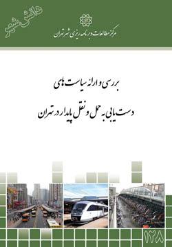 دانش شهر – شماره ۱۲۸ (بررسی و ارائه سیاست های دستیابی به حمل و نقل پایدار در تهران)