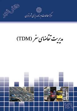 دانش شهر شماره ۱۴۶(مدیریت تقاضای سفر TDM)