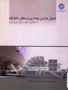 معرفی کتاب اصول طراحی معماری و منظر دانشگاه ( با نگاهی به تجارب کهن و نوین ایران)