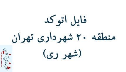 فایل اتوکد منطقه ۲۰ شهرداری تهران (شهر ری)
