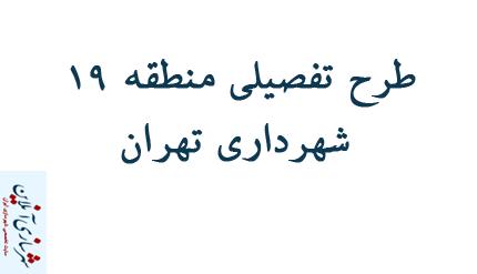 طرح تفصیلی منطقه ۱۹ شهرداری تهران