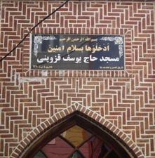 مرمت مسجد قزوینی تبریز