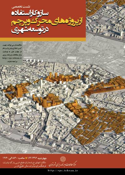 ساز و کار استفاده از پروژه های محرک و پرچم در توسعه شهری