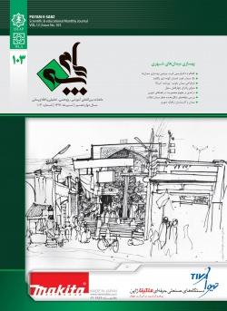 ماهنامه بین المللی پیام سبز ۱۰۳