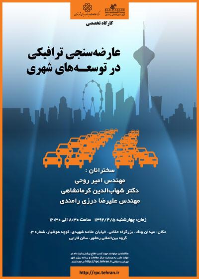 کارگاه تخصصی عارضهسنجی ترافیکی در توسعههای شهری
