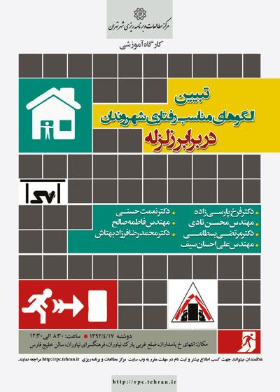 کارگاه اموزشی مطالعه و بررسی الگوهای مناسب رفتاری شهروندان در برابر زلزله