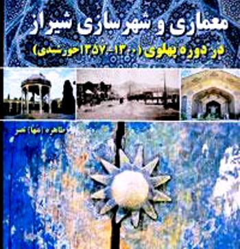 کتاب معماری و شهرسازی شیراز در دوره ی پهلوی