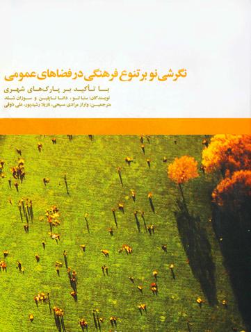 کتاب نگرشی نو بر تنوع فرهنگی در فضاهای عمومی