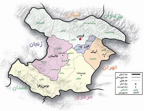 معرفی استان قزوین