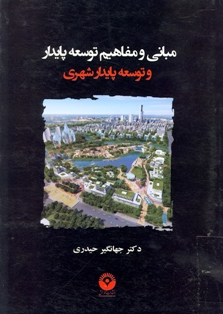 کتاب مبانی و مفاهیم توسعه پایدار و توسعه پایدار شهری